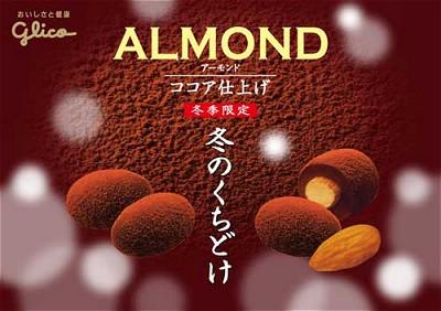 ↑ 冬のくちどけアーモンド