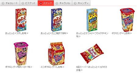 ↑ 森永製菓の商品一覧から「スナック」部分