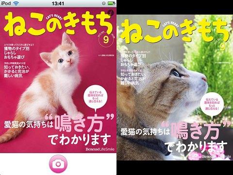 ↑ いぬのきもち(上)とねこのきもち(下)。双方とも左が本来の表紙画像、右が利用者独自のペット写真を合成した画像