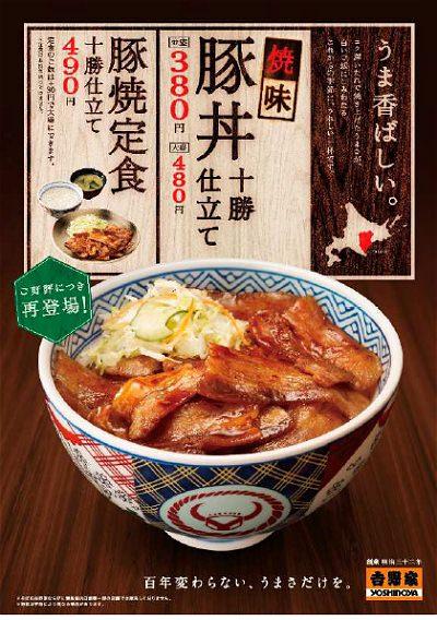 ↑ 「焼味豚丼 十勝仕立て」販売再開を示すポスターデザイン