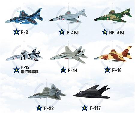 ↑ 「日米共演 最速の翼コレクション」で登場する全8機種