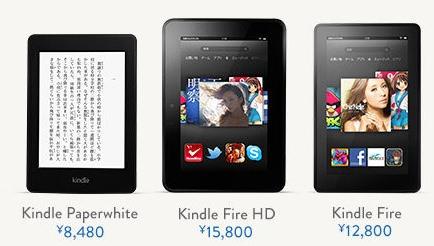 ↑ 今回日本で展開が始まるKindle各種。Kindle Paperwhiteには無料3G対応版もある。