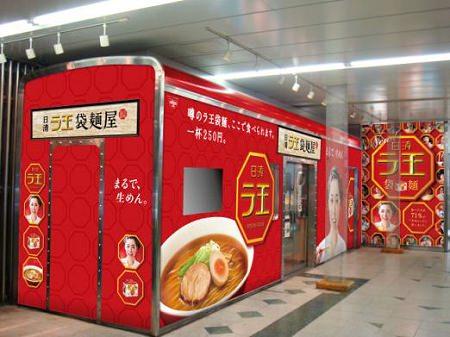 ↑ 日清ラ王 袋麺屋
