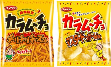 ↑ スティックカラムーチョ チリチリチーズ味(左)とカラムーチョチップス マスタードっか-ん!味(右)