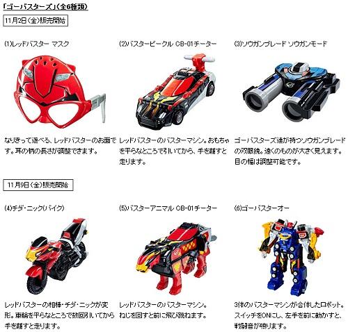 ↑ 特命戦隊ゴーバスターズのおもちゃ6種類