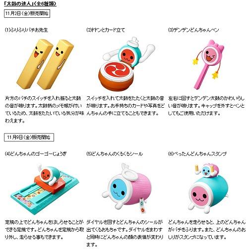 ↑ 太鼓の達人のおもちゃ6種類