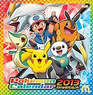 ↑ 「ポケモンカレンダー2013」の表紙