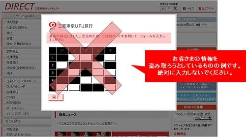 ↑ 三菱東京UFJが公知した「当行を装った偽画面例」