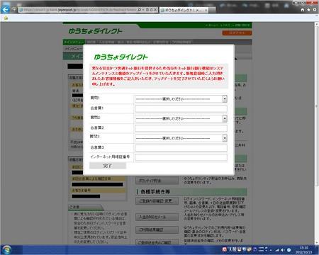 ↑ ゆうちょ銀行による「不正ポップアップ画面」事例