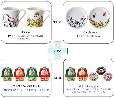 ↑ 『misdo SNOOPY クリスマスセット』の組み合わせ