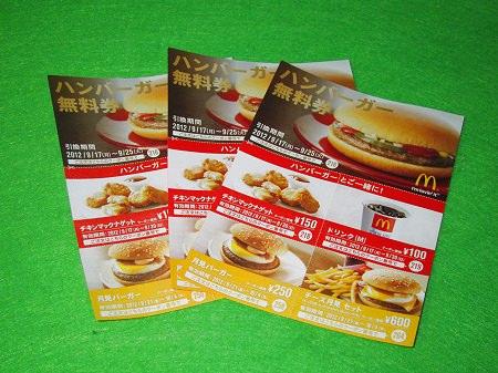 ↑ 前回のキャンペーン時のハンバーガー無料券