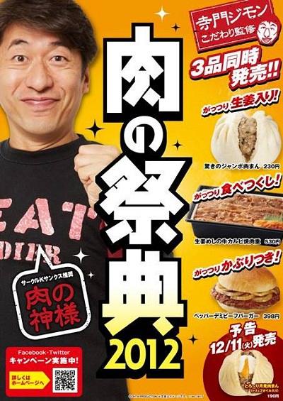 ↑ 「肉の祭典」店頭ポスター
