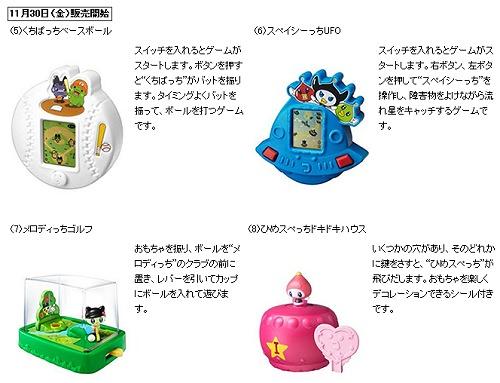 ↑ たまごっち!のおもちゃ8種類