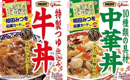 ↑ 受験生応援版『DONBURI亭』<牛丼><中華丼>