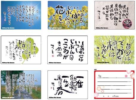 ↑ 応援メッセージカード8種+その裏面(右下、共通)
