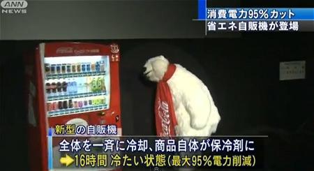 ↑ ピークシフト自販機を伝える報道映像