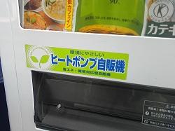 ヒートポンプ自販機