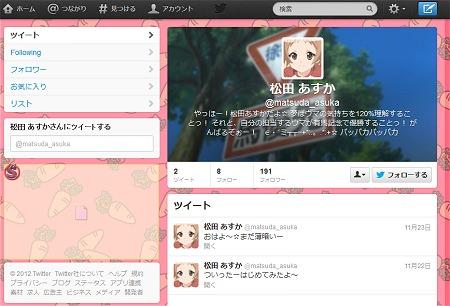 ↑ 前作から続くヒロインの一人、松田あすか嬢のツイッターアカウント