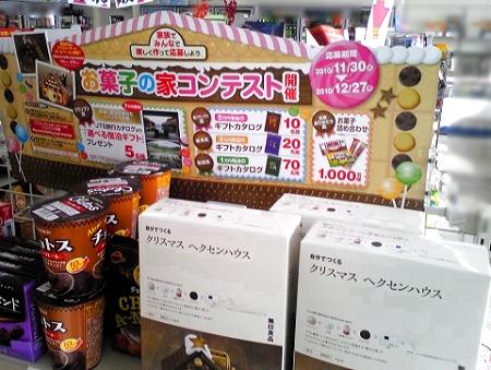 ↑ 2年前、つまり第1回目のファミリーマートでの「お菓子の家コンテスト」の募集風景