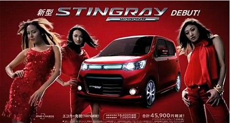 ↑ スズキ自動車によるワゴンRスティングレーのテレビCM(公式)。
