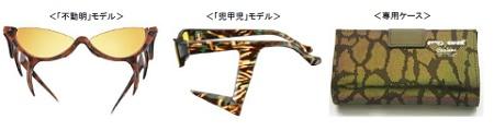 ↑ 両眼鏡と専用ケース