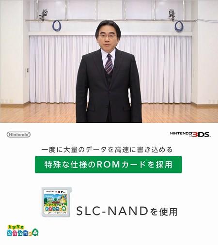 ↑ 動画では岩田社長自らが解説する形で現状の説明などを行っている
