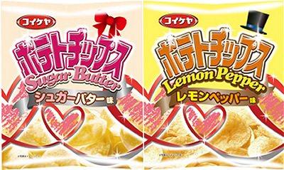 ↑ 「コイケヤポテトチップス シュガーバター味」「コイケヤポテトチップス レモンペッパー味」