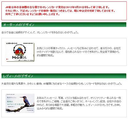 ↑ ジェイアール東日本企画のオレンジカード解説ページ。オーダーメイドデザインもできた(記事執筆時点はすでに申込み受付は終了している)