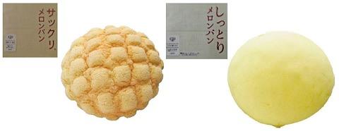 ↑ サックリメロンパン(発酵バター使用)(左)としっとりメロンパン(メロン果汁入り)(右)