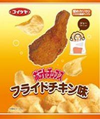 ↑ ポテトチップスフライドチキン味