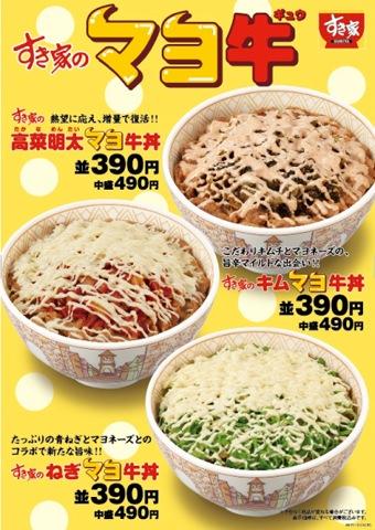 ↑ 「マヨ牛」3種、「高菜明太マヨ牛丼」「キムマヨ牛丼」「ねぎマヨ牛丼」