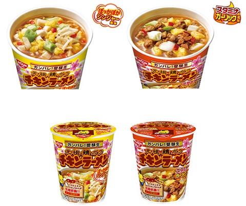 ↑ チキンラーメン受験生応援カップ ぽっかぽかジンジャー風味(左)とスタミナガーリック風味(右)