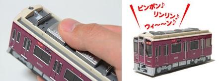 ↑ 阪急電車9000系オリジナルサウンドトレイン