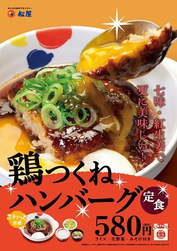↑ 鶏つくねハンバーグ定食