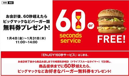 ↑ 「ENJOY!60秒サービス」キャンペーンイメージ