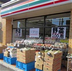 コンビニでの野菜販売コーナー