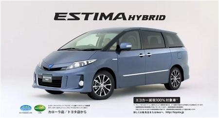 ↑ トヨタ自動車によるエスティマのテレビCM(公式)。