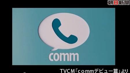 ↑ 無料通話アプリ「comm」関連の報道公式映像。