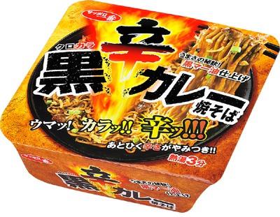 ↑ サッポロ一番 黒辛カレー 焼そば