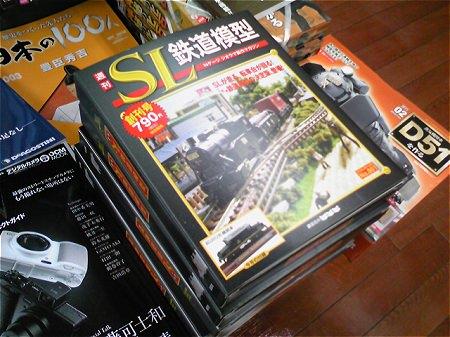 ↑ 本屋の「趣味の雑誌」コーナーに平積みされた「週刊SL鉄道模型 創刊号」