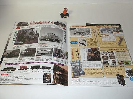 ↑ 冊子には色々と鉄道関係の情報が