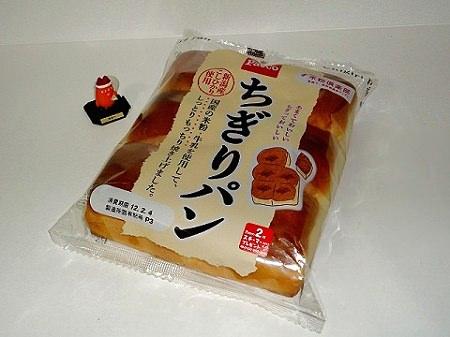 ↑ ちぎりパン(敷島製パン)。