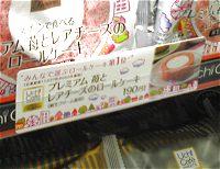 プレミアム苺(いちご)とレアチーズのロールケーキのプレート部分