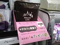「マチカフェ」ブランドのドリップコーヒー
