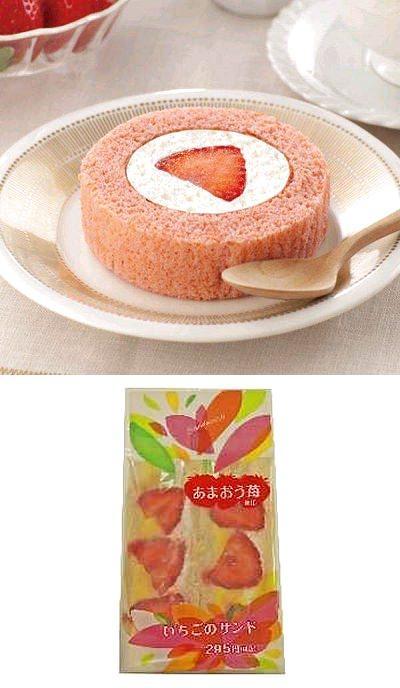 ↑ プレミアムいちごのロールケーキ(あまおう苺使用)(上)といちごのサンド(あまおう苺使用)(下)