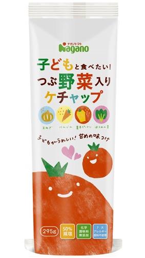 ↑ 子どもと食べたい!つぶ野菜入りケチャップ