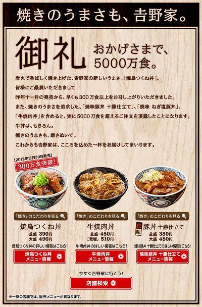 ↑ 焼き物系丼メニュー5000万食突破公知ページ