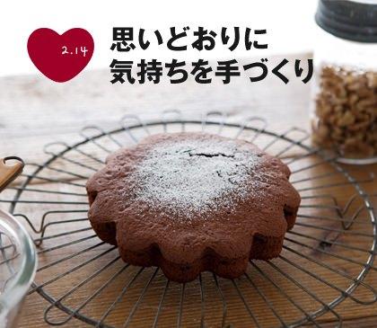 ↑ バレンタインデー用商品イメージカット