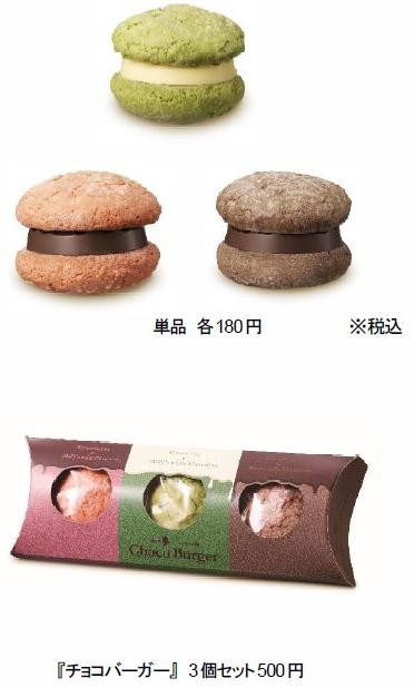 ↑ チョコバーガー単品とチョコバーガーセット