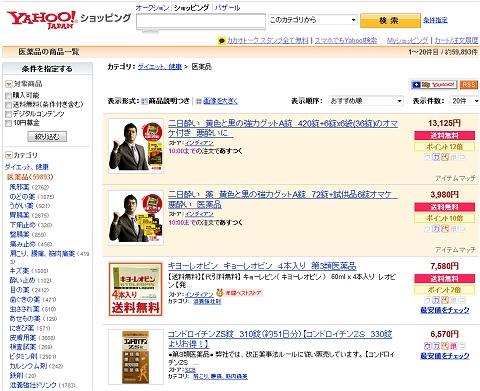 ↑ 記事執筆時点での「Yahoo!ショッピング」内の医薬品販売ストア